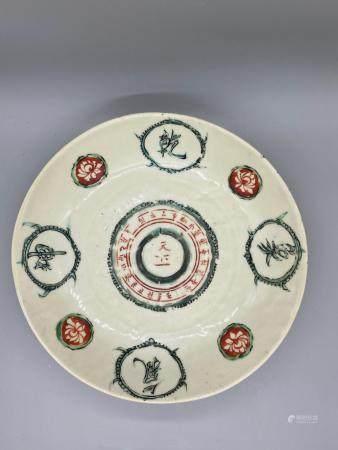 Zhangzhou Ming Calender Charger c1600