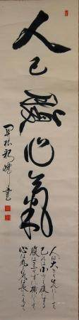 A Fine Calligraphic Hanging Scroll with Running Script, Sign