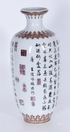 王維 桃源行書法瓶