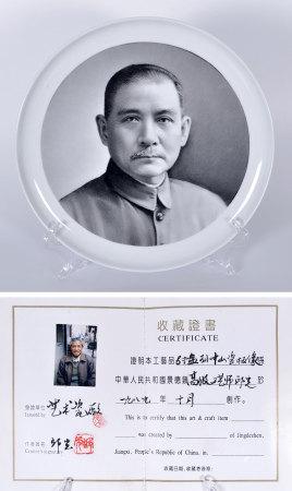 邱光(藝術瓷廠高工) 孫中山瓷盤(帶證書)