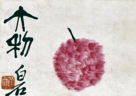 齐白石款  大荔  镜片