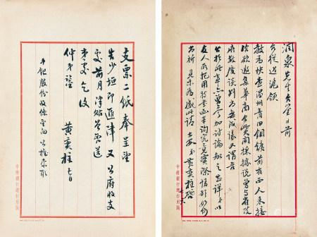 黄奕住(1868-1945)致润泉信札二通二开