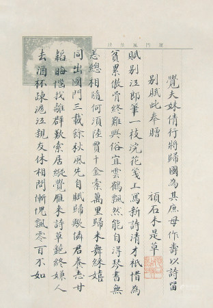 林尔嘉(1874-1951)致陈觉夫诗札