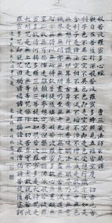 """林熊祥(1896-1973)楷书""""般若波罗蜜心经"""""""