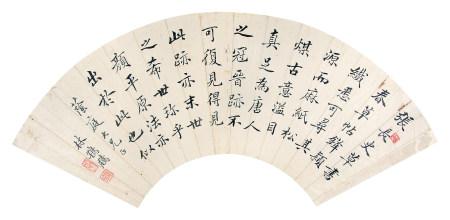林鄂腾(清)行书