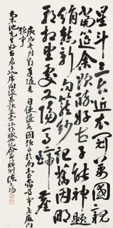 陈尔锡(1878-1936)行书1910年作