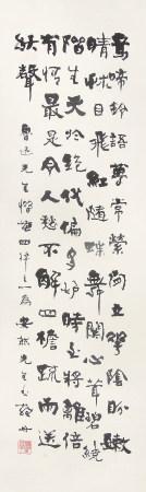 """罗丹(1904-1983)行书""""鲁迅诗"""""""