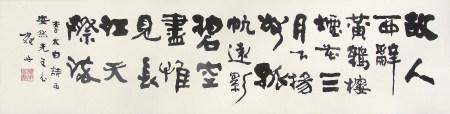 """罗丹(1904-1983)行书""""李太白诗"""""""