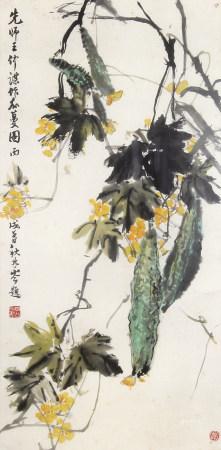 王仲谋(1920-1990)瓜瓞绵绵