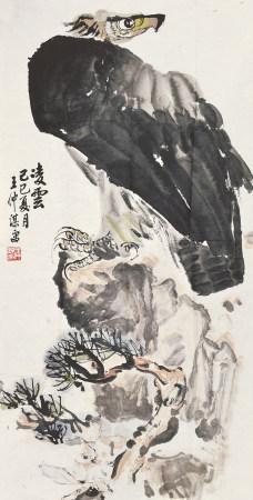 王仲谋(1920-1990)凌云1989年作