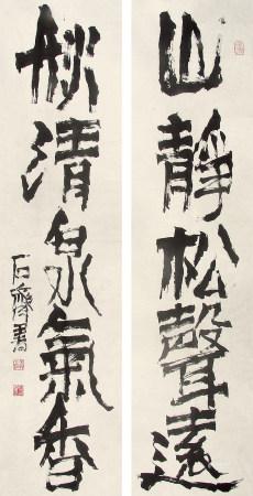 石齐(b.1939)行书五言对联
