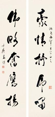 高怀(1914-2006)行书五言对联