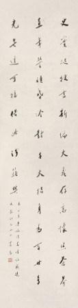虞愚(1909-1987)行书