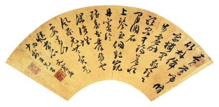 文震孟(1574-1636)行书