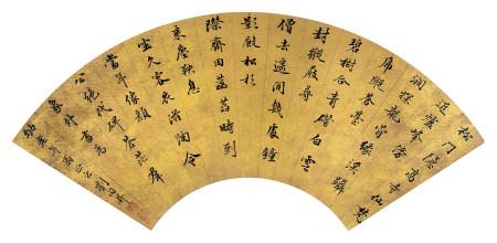 刘同昇(1587-1646)行书