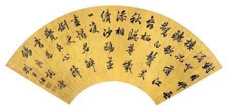 刘子壮(1609-1652)行书