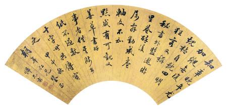 归允肃(1642-1689)行书