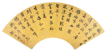 邹忠倚(1623-1654)行书