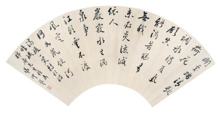 黄仲琴(1884-1942)行书