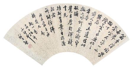 容肇祖(1897-1994)行书1928年作