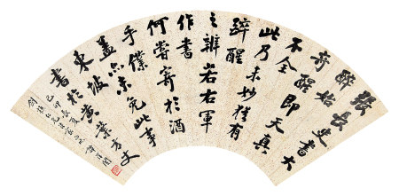 谭泽闿(1889-1948)行书1939年作