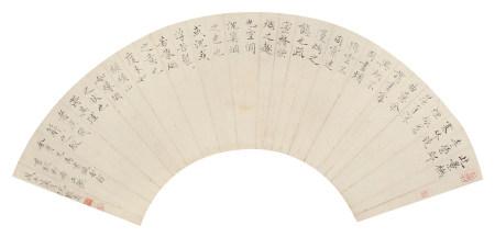 沈觐寿(1907-1997)褚体1978年作