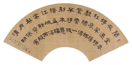 王福庵(1879-1960)隶书1941年作