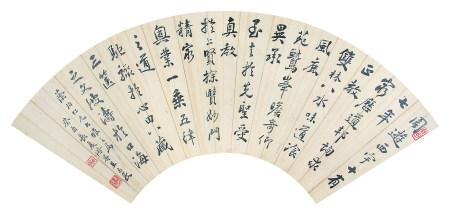 王禹襄(民国)行书1933年作