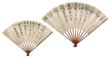 程赤城、韩思若(清)书法