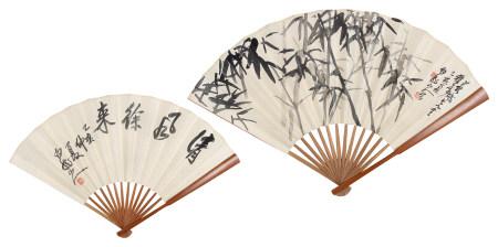 王震(1908-1993)墨竹·行书1935年作