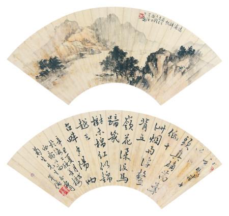 黄幻吾(1906-1985)远浦归帆·行书1961年作