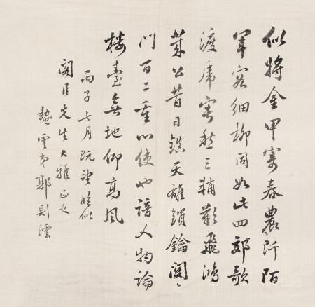 郭则沄(1882-1946)行书1936年作