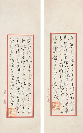 黄葆戉(1880-1969)行书二帧