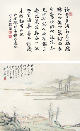顾澐、陈荆鸿(清)杨柳杏花人家·行书