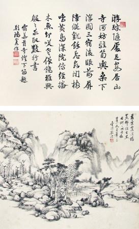 顾澐、陈荆鸿(清)落叶溪桥荒村·行书