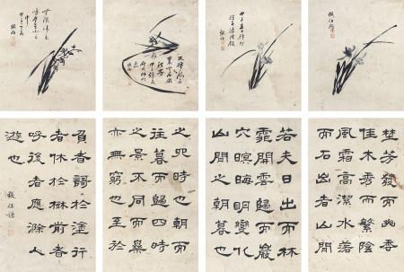 张保谦(清)兰花·隶书四屏