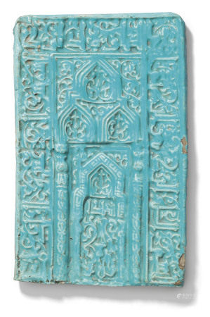 A KASHAN MOULDED TURQUOISE MIHRAB TILE
