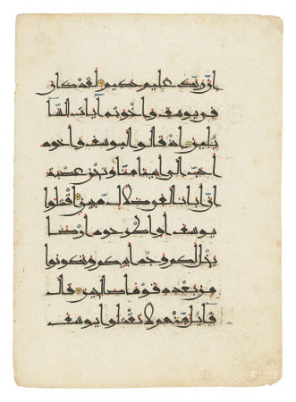AN 'EASTERN' KUFIC QUR'AN BIFOLIO