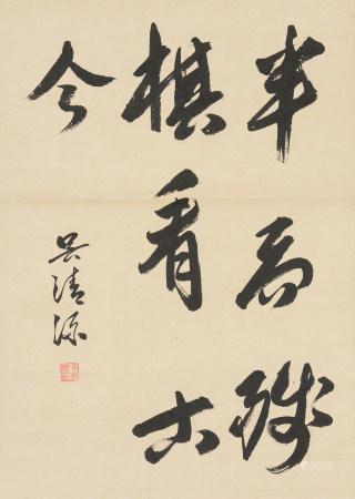 吳清源 書法