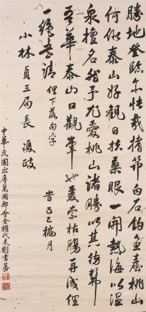 劉書蕃 書法
