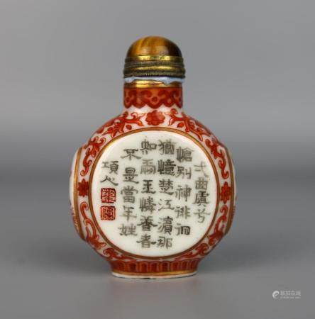 A Chinese Coral Red Imperial Peom Snuff Bottle, Qianlong Mar
