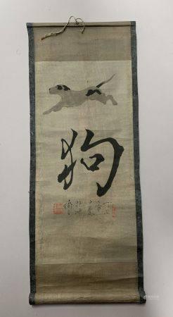 CHINE. ROULEAU vertical à décor d'un chien courant, encre sur papier. 64 x 25,5 cm. Tâche.