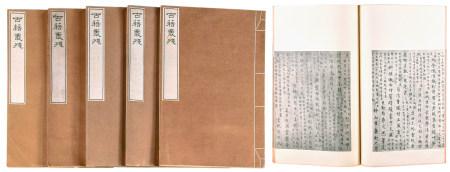 罗振玉编纂《鸣沙石室古籍丛残》六册
