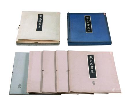 《宋元明画集》(第1·2期·续编)初版 十二册