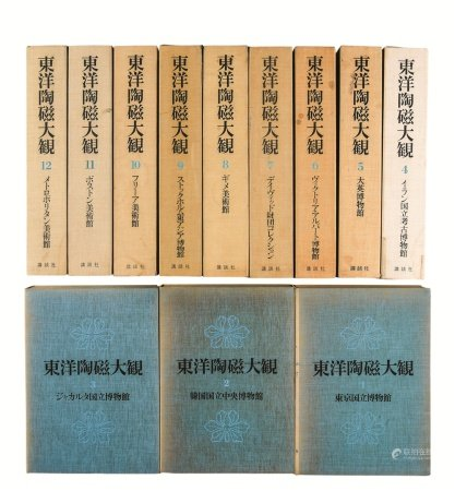 《东洋陶磁大观》全集 十二册