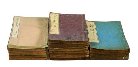 《易经》《诗经》《春秋》《孟子集注》等 二十一册