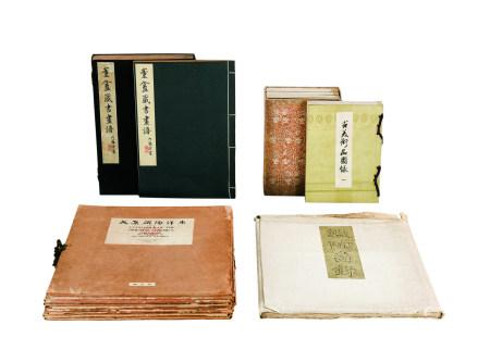 《鉴陶图录》《古美术品图录》《董盦藏书画谱》《东洋陶磁集成》共四函二十册