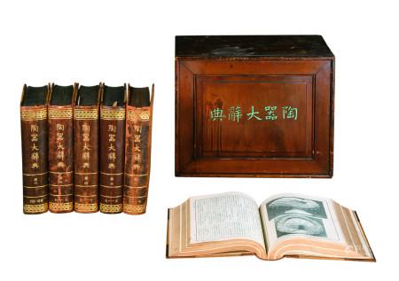 《陶器大辞典》一函六册