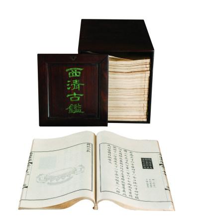 铜版《西清古鉴》一函二十四册