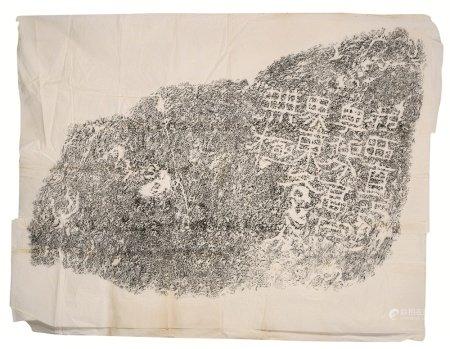 《东海界石》拓片 镜心 纸本